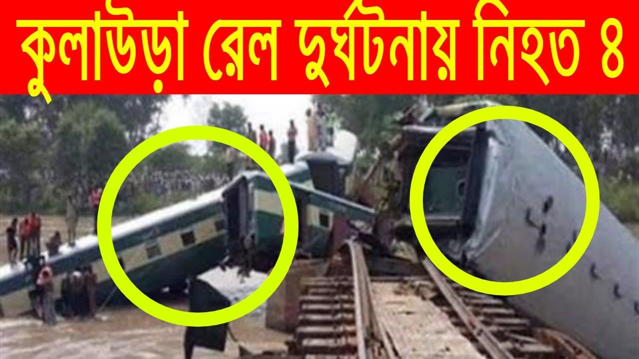 Mix · Bangla News Today 25 June 2019 BD News Today Bangla News Live