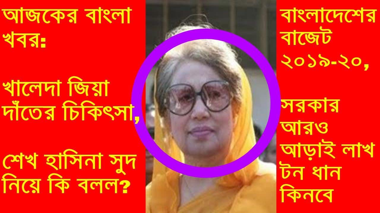 Mix · Bangla News Today 13 June 2019 Live TV Bangladesh News