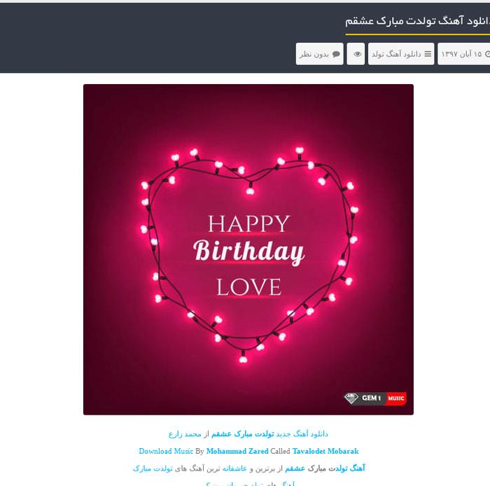 عشقم تولدت مبارک آهنگ