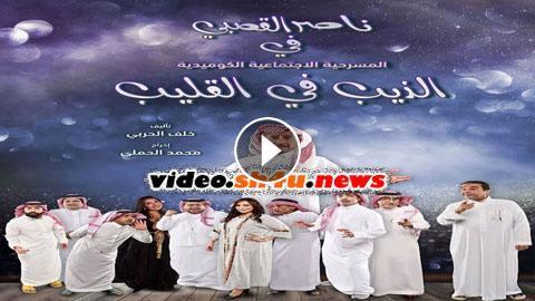 مسرحية ناصر القصبي الذيب في القليب كاملة