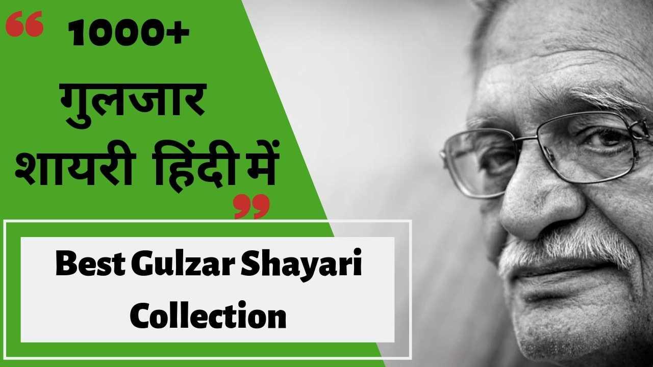 Mix · Gulzar Shayari in Hindi: Gulzar Shayari on Life, Best