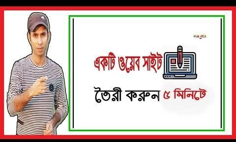 Mix · How to Create Blog in Bangla | বিনামূল্যে